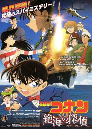 影評|【名偵探柯南:絕海的偵探】Detective Conan : Private Eye In The Distant Sea